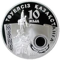 Монета, посвященная 10-летию независимости Казахстана (Редкая!)