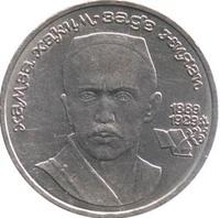 Юбилейная монета СССР 1989 год 1 рубль - 100 лет со дня рождения Ниязи