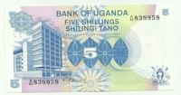 Уганда, 5 шиллингов, 1979 год
