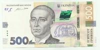 Украина, 500 гривен, 2015 года