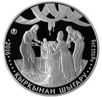 Монета на 40 дней ребенку - Кыркынан шыгару. Обряды и национальные игры Казахстана