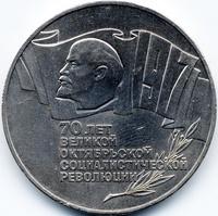 Юбилейная монета СССР 1987 год 5 рублей - 70 лет Великой Октябр-й Социал-й революции
