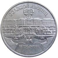 Юбилейная монета СССР 1990 год 5 рублей - Большой дворец. Петродворец