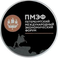 ПМЭФ (Петербургский международный экономический форум) - 2016