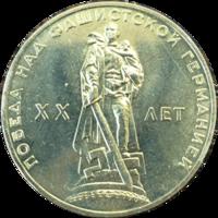 Юбилейный рубль СССР 1965 год - 20 лет Победы над фашистской Германией в состоянии UNC!