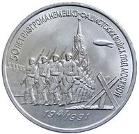Юбилейная монета СССР 1991 год 3 рубля - 50 лет разгрома фашист.войск под Москвой