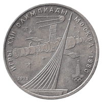 "Юбилейная монета СССР 1979 год 1 рубль - монумент ""Покорителям космоса"" (Олимпиада-80)"