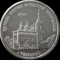 Церковь Покрова Пресвятой Богородицы г. Тирасполь - Приднестровье