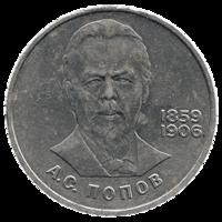 Юбилейная монета СССР 1984 год 1 рубль - 125 лет со дня рождения А.С.Попова