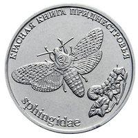 Бабочка Адамова голова - Приднестровье, 1 рубль, 2018 год