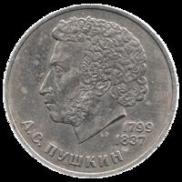 Юбилейная монета СССР 1984 год 1 рубль - 185 лет со дня рождения А.С.Пушкина