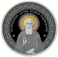 """""""Преподобный Сергий игумен Радонежский"""" - Монета с позолотой 1/2 кг"""