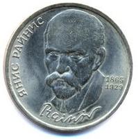 Юбилейная монета СССР 1990 год 1 рубль - 125 лет со дня рождения Я.Райниса