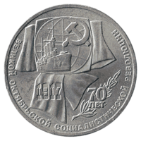 Юбилейная монета СССР 1987 год 1 рубль - 70 лет Великой Октябр-й Социал-й революции