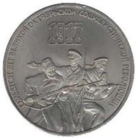 Юбилейная монета СССР 1987 год 3 рубля - 70 лет Великой Октябр-й Социал-й революции