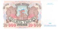 Россия 10 000 рублей 1992 года