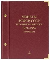 Альбом «Монеты РСФСР, СССР регулярного выпуска. 1921–1957». По годам. Том 1