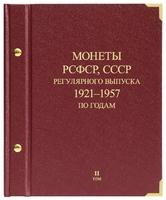 Альбом «Монеты РСФСР, СССР регулярного выпуска. 1921–1957». По годам. Том 2