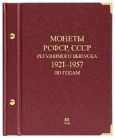 Альбом «Монеты РСФСР, СССР регулярного выпуска. 1921–1957». По годам. Том 3