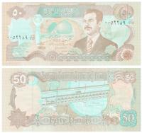 Ирак 50 динар 1994 года (Саддам Хусейн)