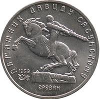 Юбилейная монета СССР 1991 год 5 рублей - Памятник Давиду Сасунскому