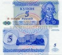 5 рублей, 1994 год, Приднестровье