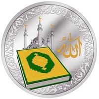Священный Коран - Holy Quran