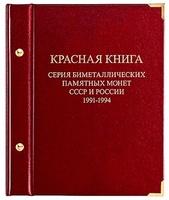 """Альбом """"Красная книга"""" СССР и России. 1991-1994гг."""