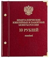 Альбом для биметаллических памятных монет России. 10 рублей