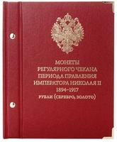 """Альбом """"Монеты периода правления императора Николая II. 1894–1917»."""