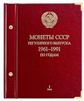 Альбом для монет «Монеты СССР регулярного выпуска. 1961–1991». том I