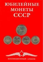 """Альбом """"Юбилейные монеты СССР"""""""