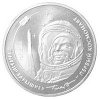 Первый космонавт - нейзильбер