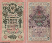 10 рублей, 1909 года, Царская Россия