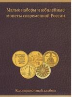 Альбом для монет современной России