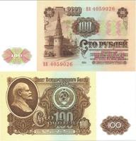 100 рублей, 1961 года, СССР