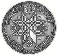 """Серия """"Праздники и обряды белорусов"""" - 6 монет"""