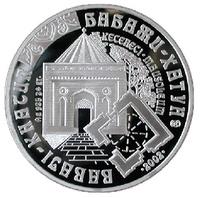 """Мавзолей БАБАЖИ-ХАТУН - """"Архитектурные и исторические памятники"""""""