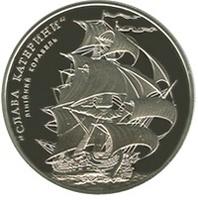 """Линейный корабль """"Слава Екатерины"""" - Украина"""