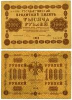 1000 рублей, 1918 год