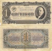 1червонец, 1937 год, СССР