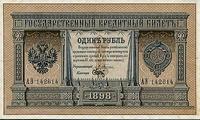 1 рубль, 1898 год, Царская Россия