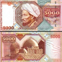 5000 тенге, 1998 год, Казахстан aUNC