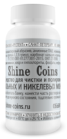 Средство Shine Coins для чистки стальных и никелевых монет