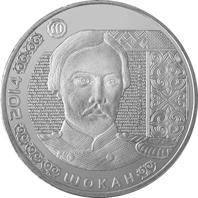 Шокан - Портреты на банкнотах, нейзильбер