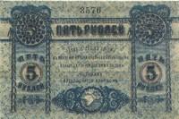 5 рублей, 1918 год, Сибирь