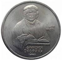Юбилейная монета СССР 1990 год 1 рубль - 500 лет со дня рождения Ф.Скорины