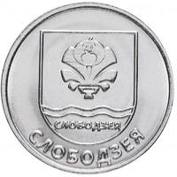 Герб г.Слободзея - 1 рубль, Приднестровье, 2017 год