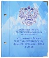 Альбом «XXII Зимние Олимпийские игры 2014 года в Сочи»