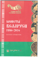 Каталог Монеты Беларуси 1996-2016 (Нумизмания)